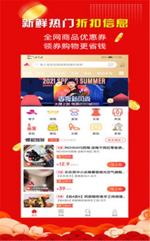 惠集社区app
