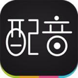 免费配音助手app