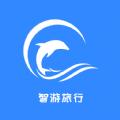 智游旅行app