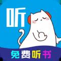 萱萱听书大全app
