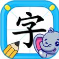 小象识字app