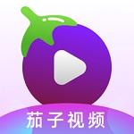 茄子视频官方最新app