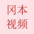 冈本视频APP官方版