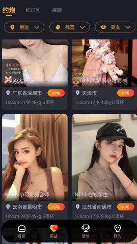 精东app视频