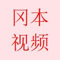 冈本视频app极速版