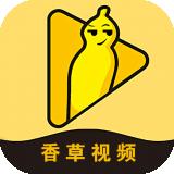 香草视频app安卓版