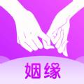 牵手姻缘app