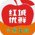 红城优鲜app