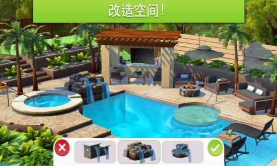 家居设计改造王iOS版