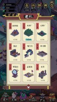 地府日记游戏