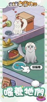 猫咪家园物语红包版