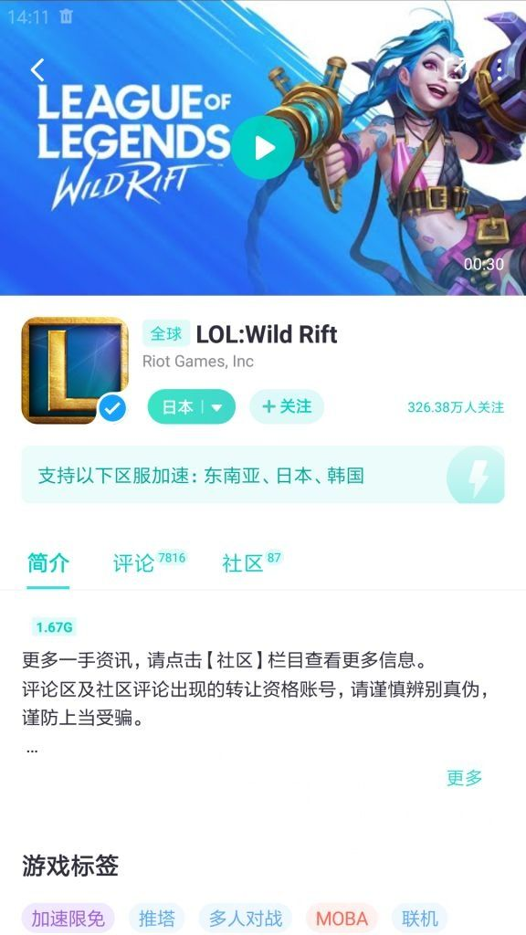 Wild Rift国际服怎么下载