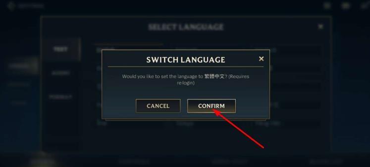 lol手游如何设置中文